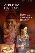 Млодик И.Ю. - Девочка на шаре. Когда страдание становится образом жизни (сборник)