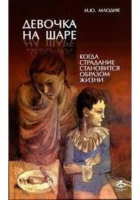 Обложка книги ирина млодик девочка на шаре