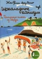 Жан-Филипп Арру-Виньо - Шоколадные каникулы