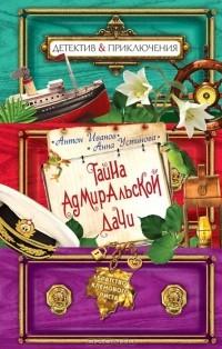 Обложка книги Тайна адмиральской дачи