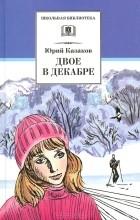 Юрий Казаков - Двое в декабре