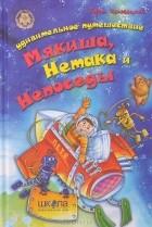Ефим Чеповецкий - Удивительное путешествие Мякиша, Нетака и Непоседы