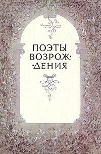 - Поэты Возрождения
