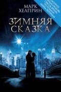 Марк Хелприн - Зимняя сказка