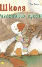 Ева Тарле - Школа маленьких гусят