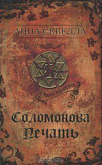 Анна Севелла - Соломонова печать