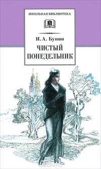 Иван Бунин - Чистый понедельник. Повести и рассказы (сборник)