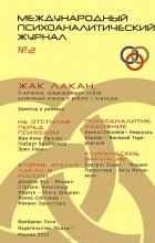 - Международный психоаналитический журнал, №2, 2012