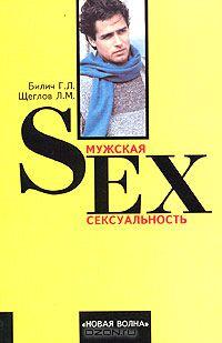 Г л билич мужская сексуальность