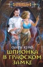 Ольга Куно - Шпионка в графском замке