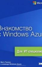 Митч Таллоч - Знакомство с Windows Azure. Для ИТ-специалистов