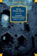 Дойл Артур Конан - Хозяин Черного замка и другие истории (сборник)
