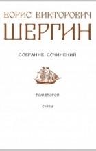 Б. В. Шергин - Собрание сочинений. В 4 томах. Том 2. Сказы