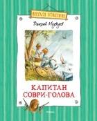 Валерий Медведев - Капитан Соври-Голова, или 36 и 9