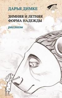 Дарья Димке - Зимняя и летняя форма надежды