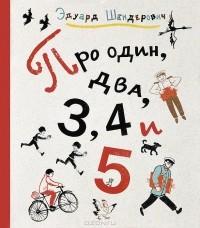 Эдуард Шендерович - Про один, два, 3, 4 и 5