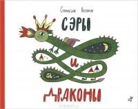 Станислав Востоков - Сэры и драконы