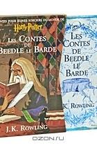 Джоан Роулинг - Les Contes de Beedle le Barde