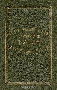 Генрик Ибсен - Пер Гюнт