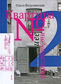 Ольга Вельчинская - Квартира №2 и ее окрестности
