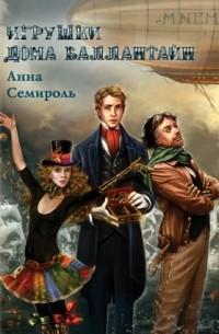 Анна Семироль - Игрушки дома Баллантайн