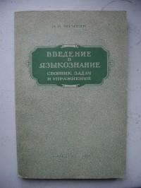 И. П. Мучник - Введение в языкознание. Сборник задач и упражнений