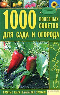 Мария Цветкова - 1000 полезных советов для сада и огорода