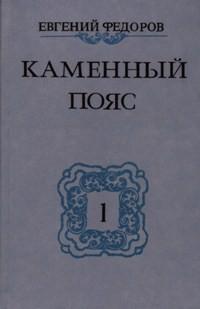 Евгений Федоров - Каменный пояс. В трех книгах. Книга первая. Демидовы