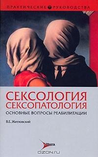 uchebnik-po-seksologii-chitat