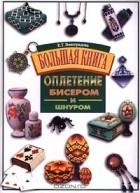 Елена Виноградова - Оплетение бисером и шнуром