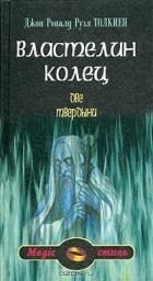 Джон Толкиен — Властелин Колец. Две твердыни