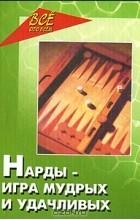 - Нарды - игра мудрых и удачливых