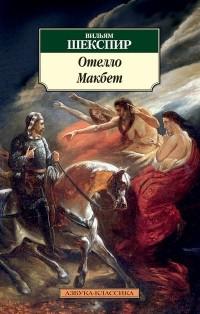Уильям Шекспир - Отелло. Макбет (сборник)