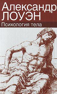 Александр Лоуэн - Психология тела