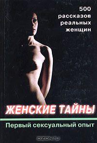 kniga-realnih-seksualnih-istoriy
