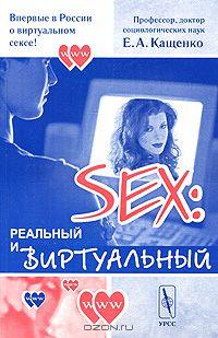 Евгений Кащенко - Sex. Реальный и виртуальный
