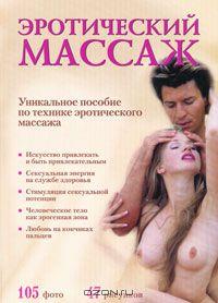 nayti-posobie-po-eroticheskomu-massazhu
