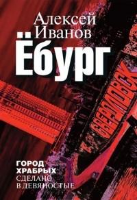 Книга «Ёбург»