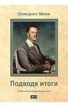 Уильям Сомерсет Моэм - Подводя итоги (аудиокнига МР3)
