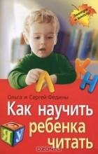 - Как научить ребенка читать