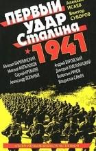 - Первый удар Сталина 1941 (сборник)