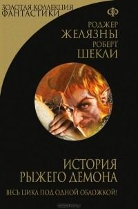 - История рыжего демона (сборник)