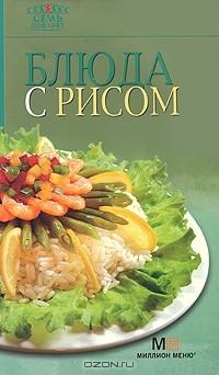 - Блюда с рисом