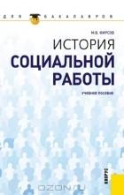 Читать онлайн история социальной работы учебник фирсова