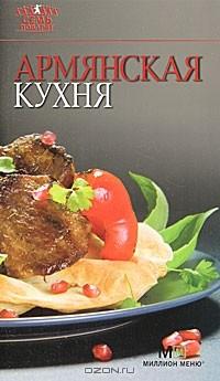 Наталья Фуникова - Армянская кухня