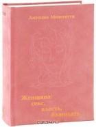 zhenshina-seks-vlast-blagodat-kupit-dostavka-saratov