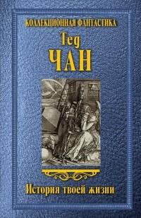 Тед Чан - История твоей жизни (сборник)