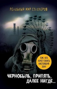 Артур Шигапов - Чернобыль, Припять, далее Нигде...