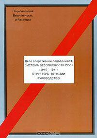 - Дело оперативной подборки №1. Система безопасности СССР (1945-1991). Структура. Функции. Руководство