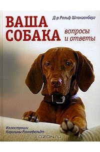 Рольф Шпангенберг - Ваша собака. Вопросы и ответы